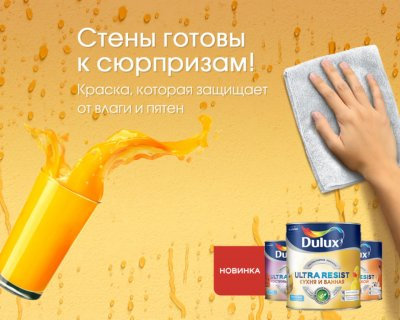 Dulux Ultra Resist для кухни и