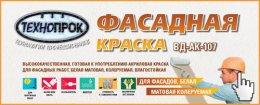 Етикетка для фасадної фарби ВД АК 107 ТЕХНОПРОК