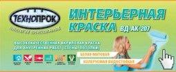Етикетка для інтер'єрної фарби ВД АК 207 ТЕХНОПРОК