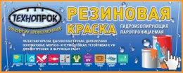 Етикетка для гумової фарби ВД АК 103 ТЕХНОПРОК
