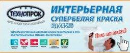Етикетка для Супербілий фарби ВД АК 205 ТЕХНОПРОК